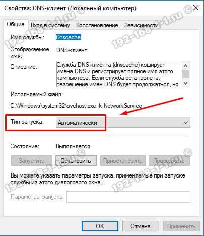 не работает dns клиент windows 10