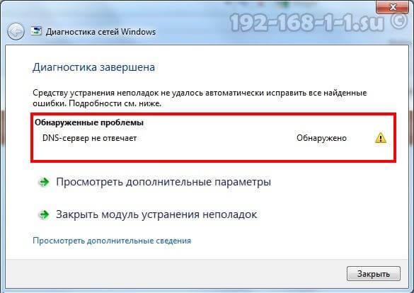 dns сервер не отвечает виндовс 10