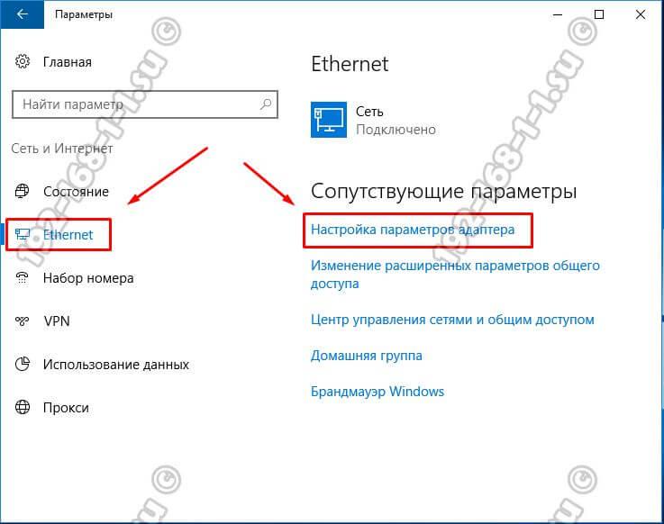 windows 10 настройка параметров адаптера