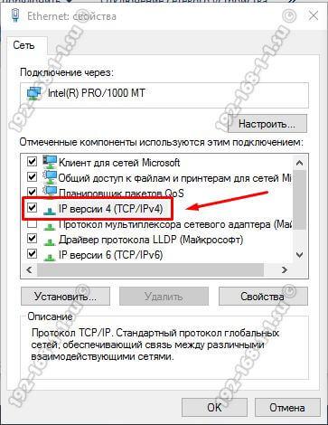 протокол интернета версии 4 tcp ip v4