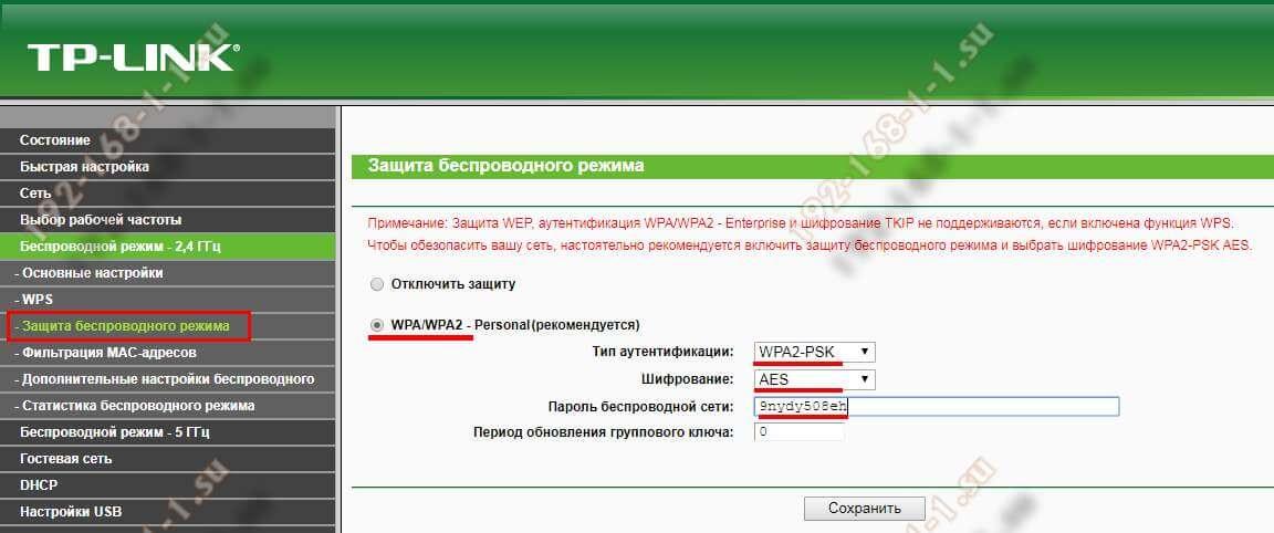 как изменить пароль вай-фай роутер тп-линк wr841n wr740n