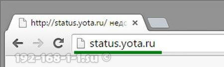 http status yota advanced 10.0.0.1