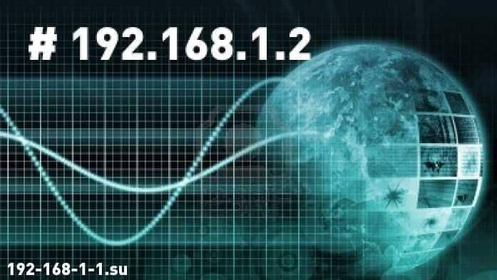 вход 192.168 1.2 8080 и настройка 192.168 1.2 1.1 wifi