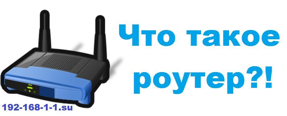 что такое роутер wifi маршрутизатор