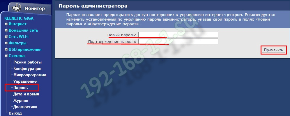 192.168.1.1 смена пароля zyxel keenetic