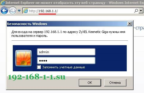 192.168.1.1 admin admin пароль