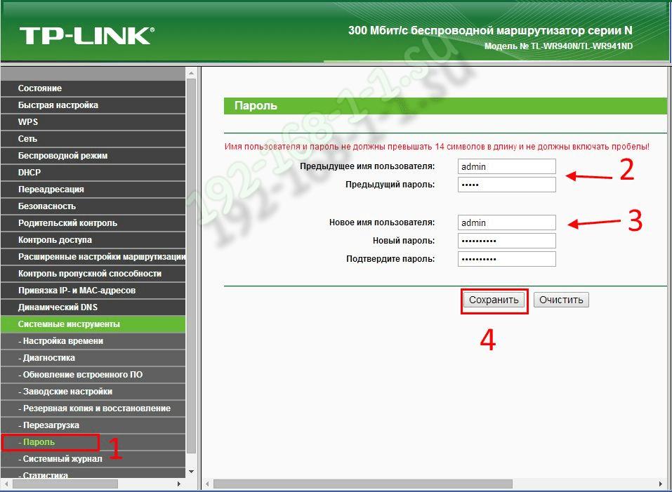 192.168.1.1 tp link поменять пароль