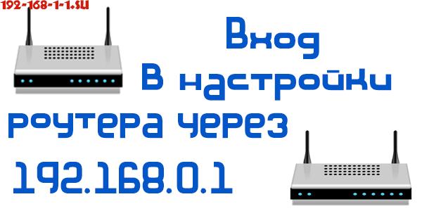 Вход в личный кабинет роутера 192.168.0.1 c admin admin логином и паролем