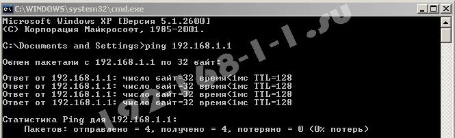ping 192.168.1.1, 192.168.1.1 как попасть, 192.168.1.1 пароль, 192.168.1.0, 192.168.2.1, 192.168.1.254, 192.168.1.2, 192.168.0.1.1, 192.168.1.1 admin, 192.168.1.1 вход, 192.168.1.1 http,192.168.1.1 password,192.168.0.0,192.168.0.1