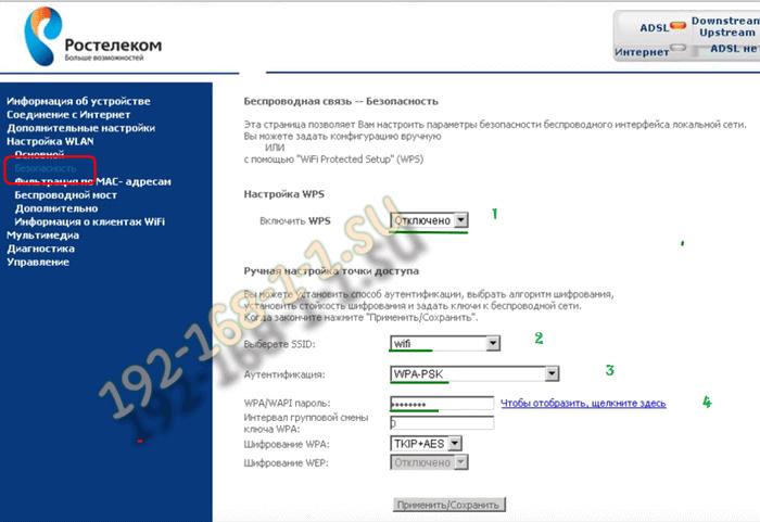 Вай-ФАй пароль роутера ростелеком 2804 v7