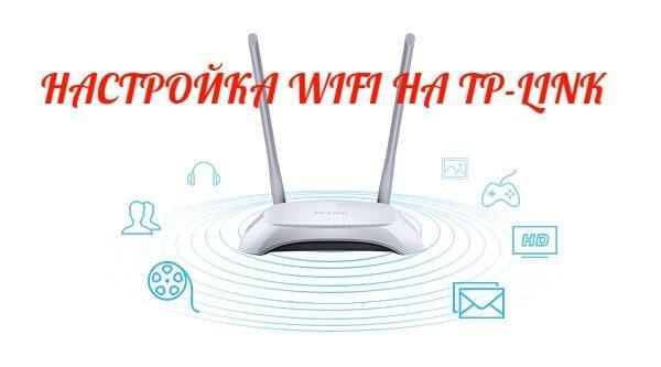настройка wifi tp-link wr841n wr740n archer