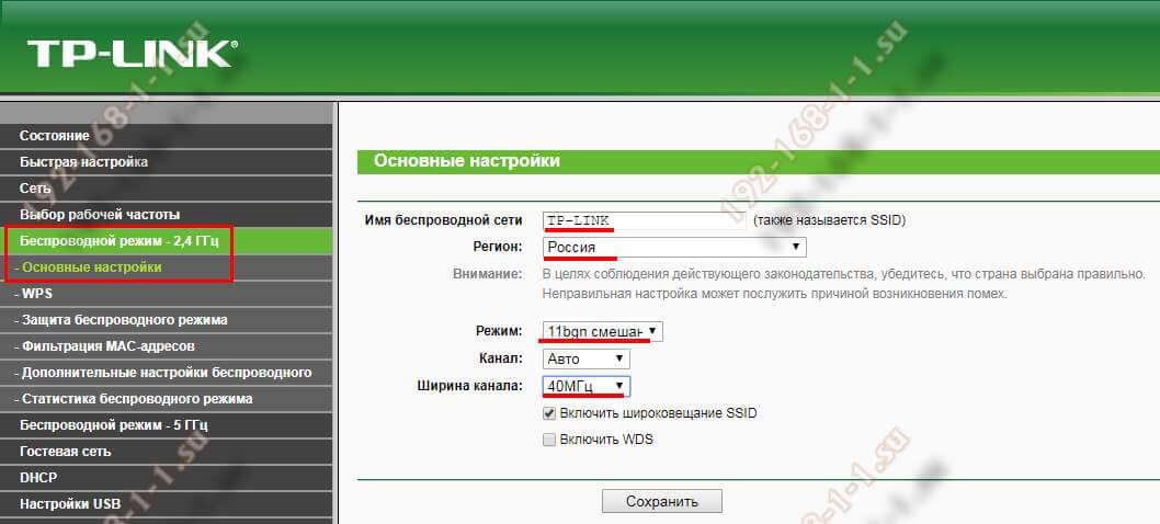 как настроить wifi на tp-link 5 ghz wr841n wr740n