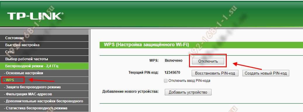 как отключить wps на tp link