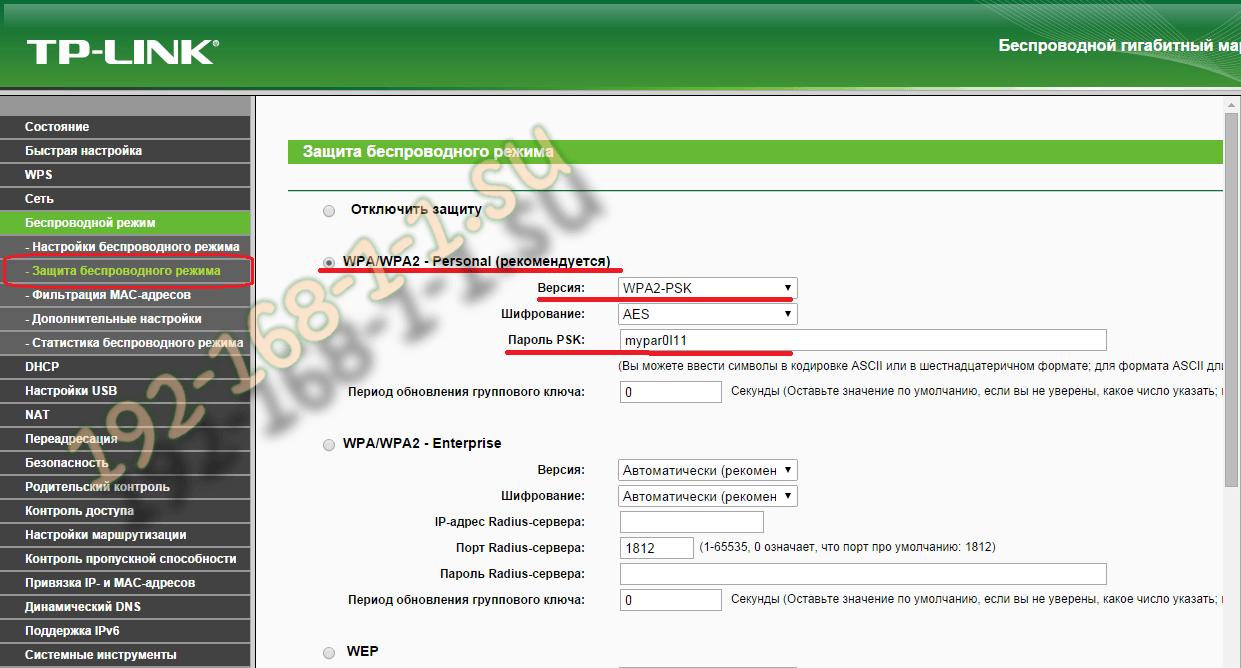 Настройка WiFi на маршрутизаторе tp-link tl-wr841nd tl-wr740nd tl-wr741nd