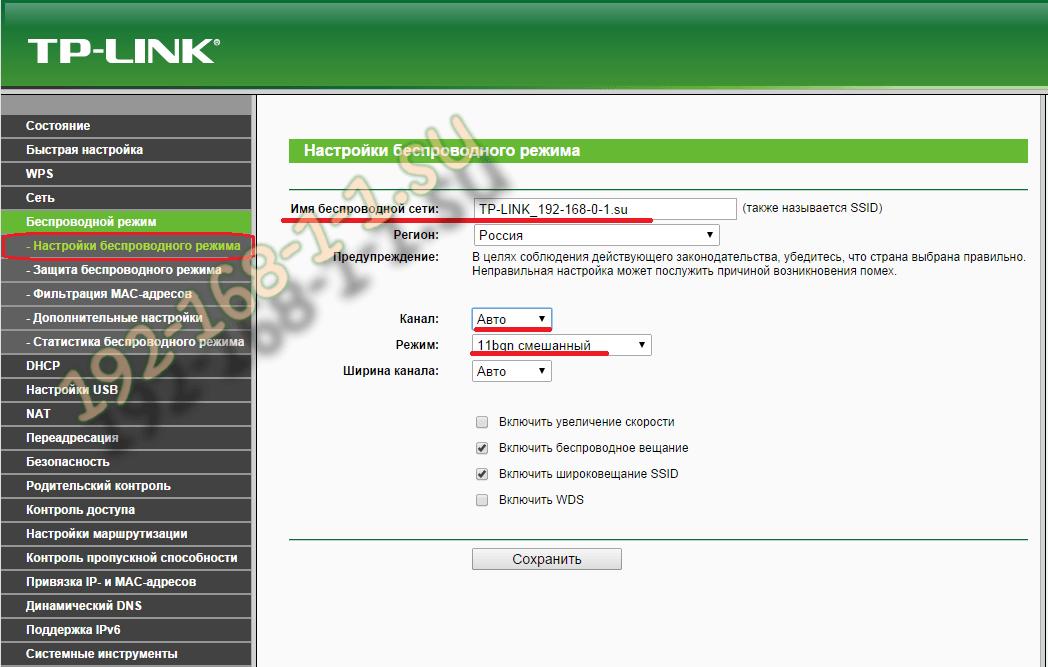 Настройка WiFi на роутере tp-link tl-wr841nd tl-wr740nd tl-wr741nd