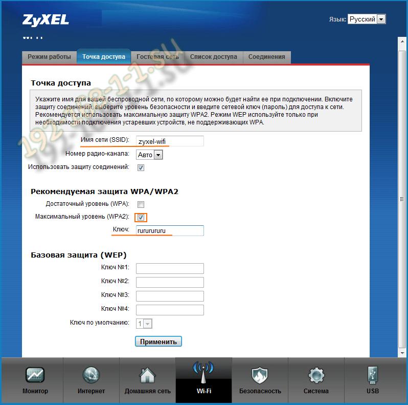 Настройка WiFi на маршрутизаторе zyxel keenetic ii giga viva omni ultra start 4g