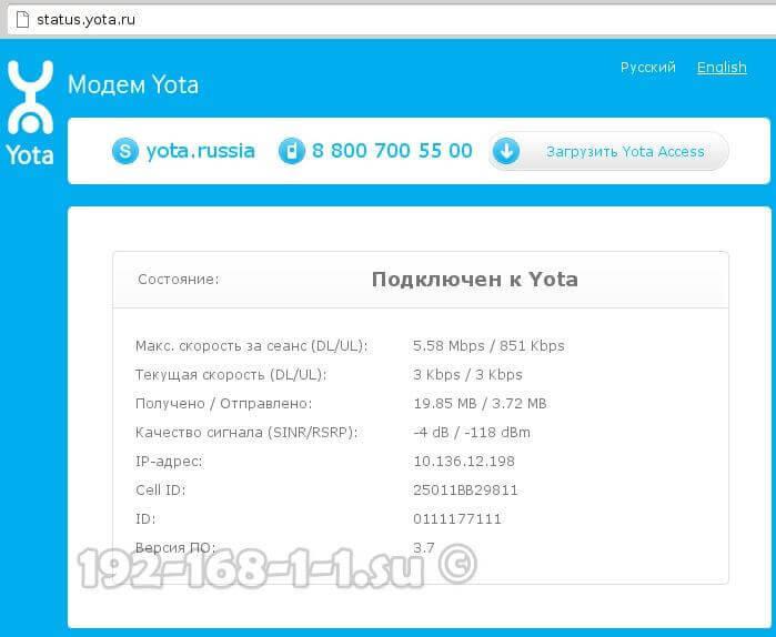 10.0 0.1 личный кабинет yota роутера модема