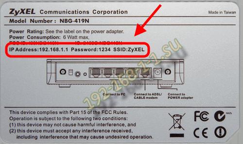 zyxel 192.168.1.1 wifi password